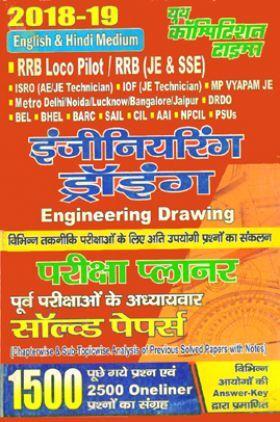 All India इंजीनियरिंग ड्राइंग अध्यायवार सॉल्वड पेपर्स