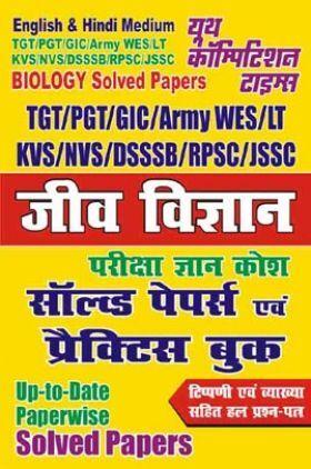 TGT/PGT/RAS PSC/Delhi/Jharkhand/जिव विज्ञानं साल्व्ड पेपर एवं प्रैक्टिस बुक