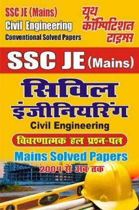 SSC JE (MAINS) सिविल इंजीनियरिंग साल्व्ड पेपर्स