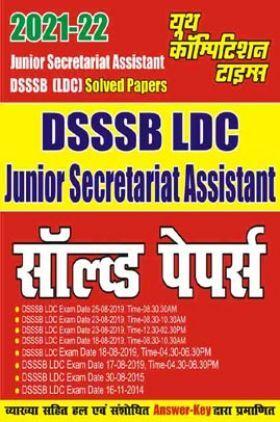2021-22 DSSSB LDC साल्व्ड पेपर्स
