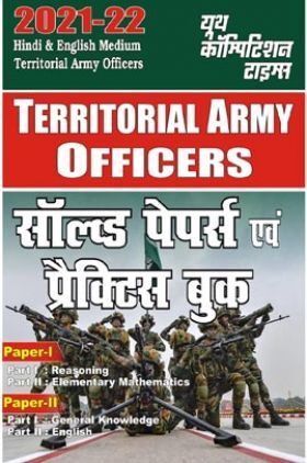 2021-22 Territorial Army Officers Solved Papers And Practice Book