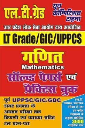 LT Grade/GIC/UPPCS गणित साल्व्ड पेपर्स एवं प्रैक्टिस बुक 2021-22