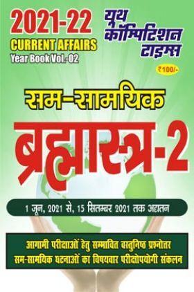 सम सामयिक ब्रम्हास्त्र Year Book Vol-2 2021-22