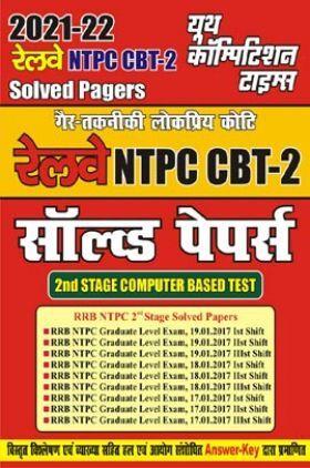 Railway NTPC CBT-2 साल्व्ड पेपर्स 2021-22