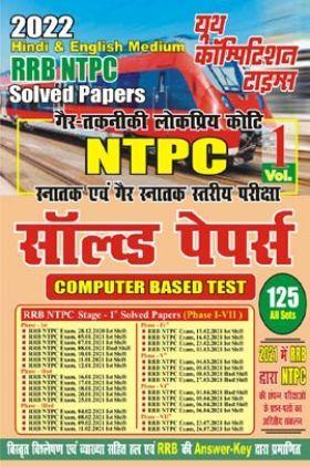 NTPC RRB NTPC साल्व्ड पेपर्स Volume-1 2022