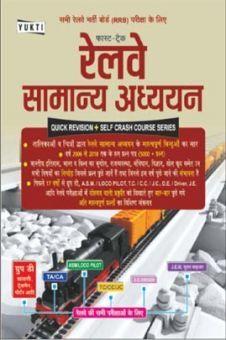 रेलवे सामान्य अध्ययन