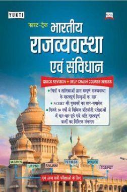 भारतीय राजव्यवस्था एवं संविधान