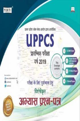 UPPCS प्रारंभिक परीक्षा वर्ष 2019 Practice Sets