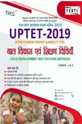 UPTET बाल विकास एवं शिक्षण विधियां Paper - I & II (2019)