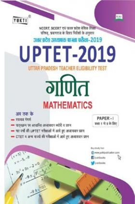 UPTET गणित Paper - I (2019)