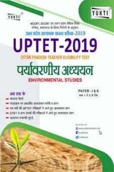 UPTET पर्यावरणीय अध्ययन Paper - I & II (2019)