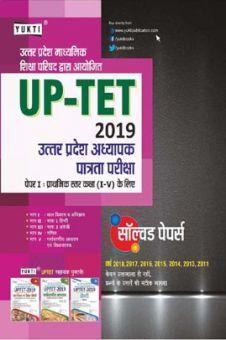 UPTET Solved Papers Paper - I (2019)